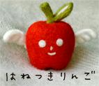 はねつきりんごfacebookページ