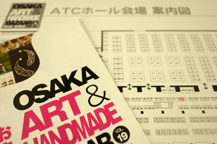 OSAKAアート&てづくりバザール vol.19