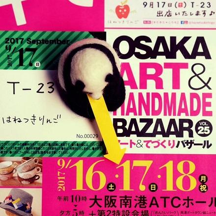 はねつきりんご OSAKAアート&てづくりバザール vol.25
