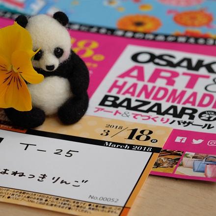 はねつきりんごパンダOSAKAアート&てづくりバザール vol.27