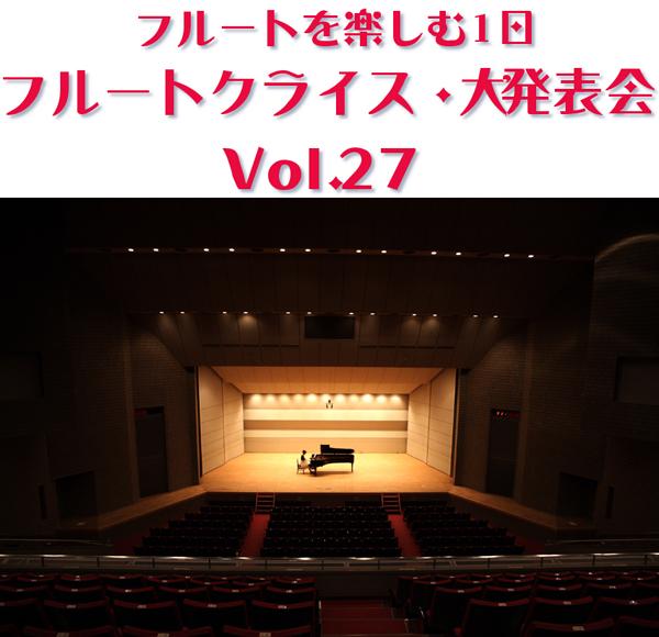 大発表会Vol.27ロゴ