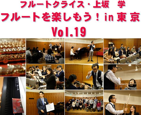 東京Vol.19ロゴ
