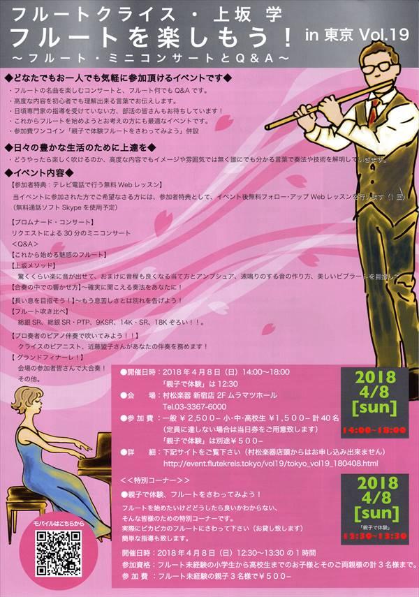 東京Vol.19フライヤー