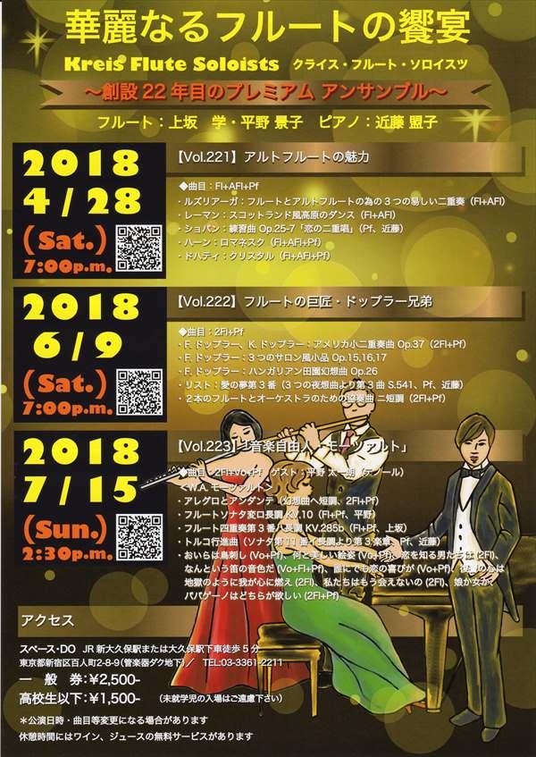 ソロイスツVol.221〜Vol.223フライヤー