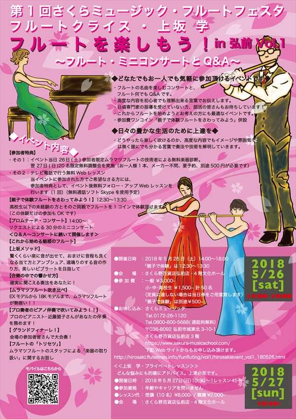 弘前イベントVol.1