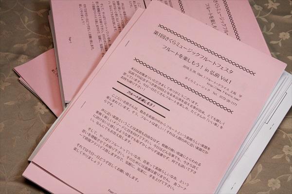 弘前Vol.1資料