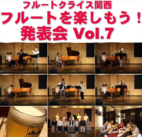 関西発表会Vol.7ロゴ