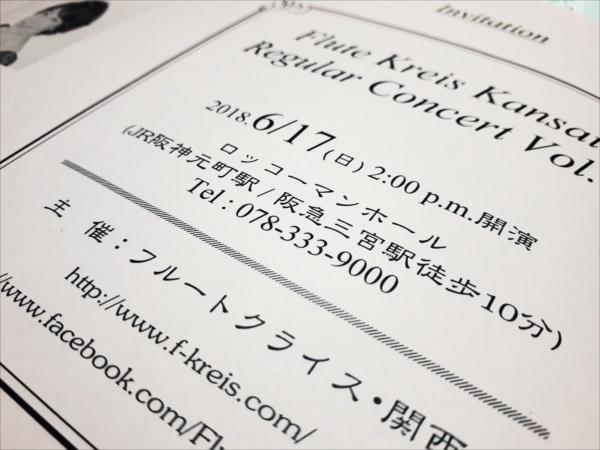 関西Vol.7プログラム