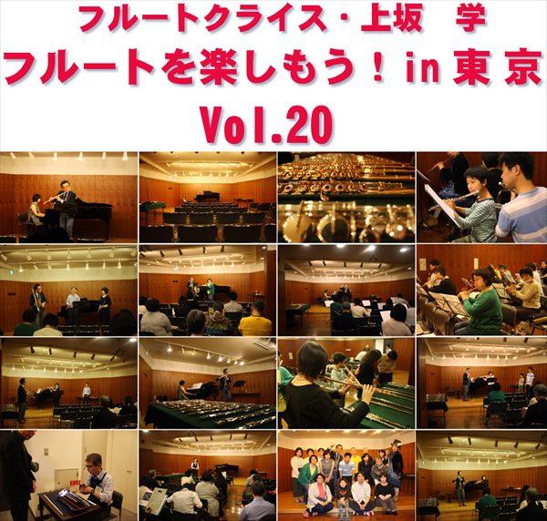 東京Vol.20ロゴ