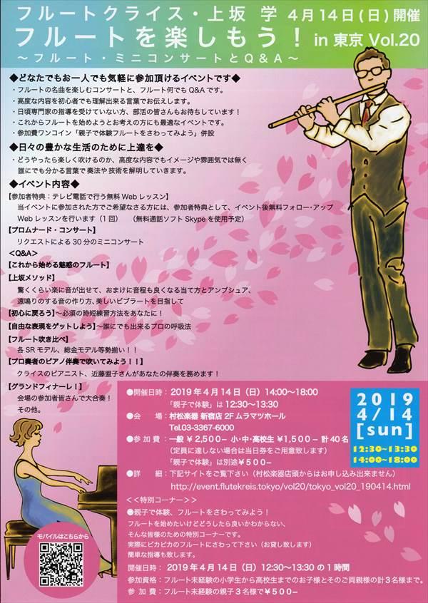 東京Vol.20フライヤー