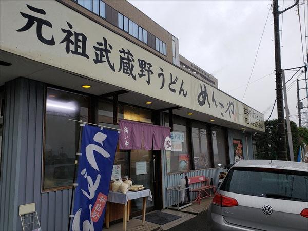 BOSSAうどんツアーOp.1