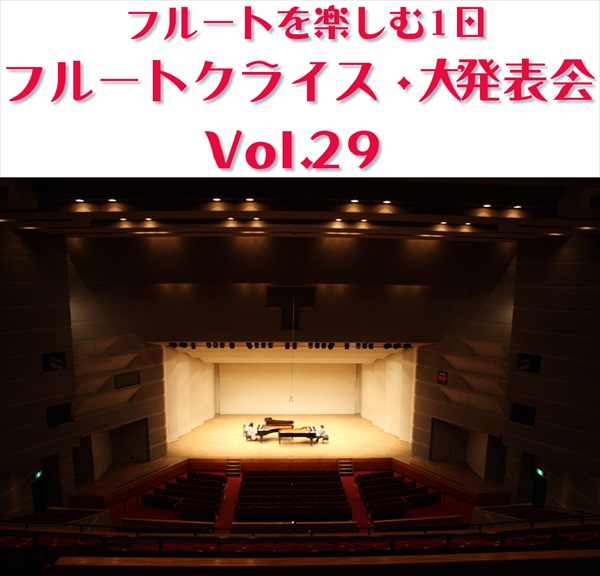 大発表会Vol.29ロゴ