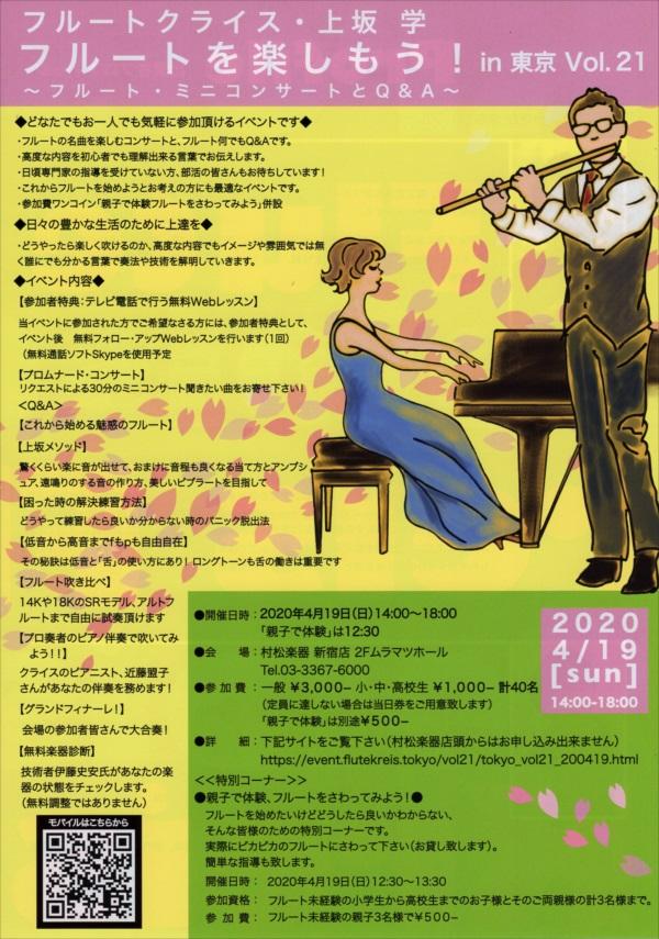 東京Vol.21フライヤー
