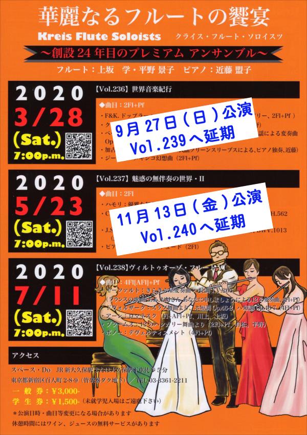 Vol.236-238フライヤー