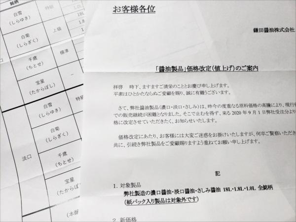 鎌田醤油価格改訂
