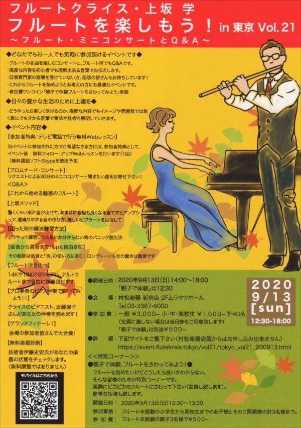 イベント東京21