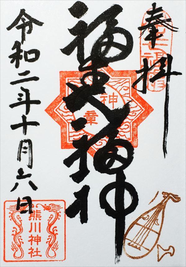 福生球磨川神社(福生七福神)