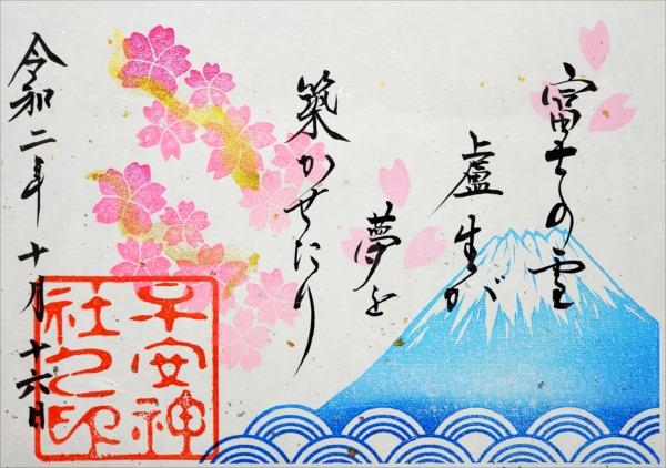 八王子子安神社