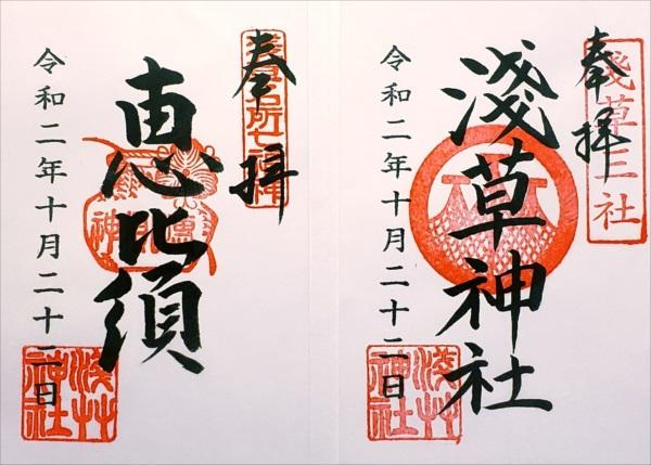 浅草寺・浅草神社・スカイツリー