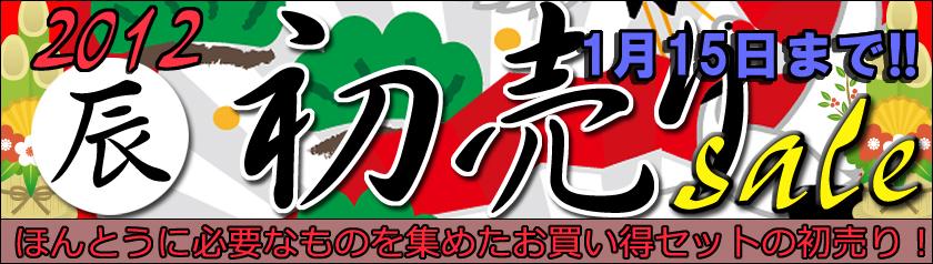 2012_hatsuuribanner_1.jpg