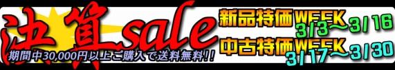 201203kessan_title.jpg