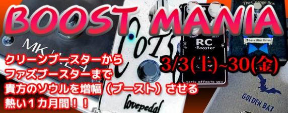 201203_booster (1).jpg