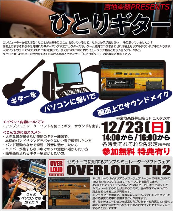 hitori_20121223.jpg