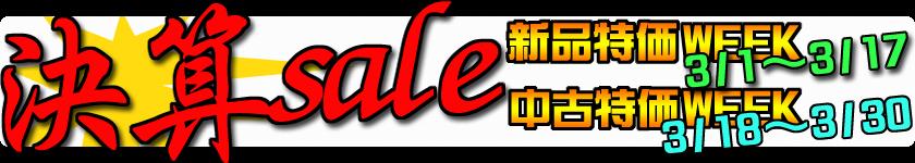 201303kessan_banner.jpg