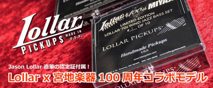 Lollar Pickups x 宮地楽器 100周年記念特別モデル! Guitar編 | 宮地
