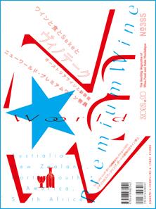 Vinoteque201210