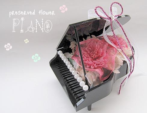 プリザーブドフラワーピアノ