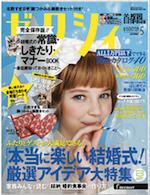 ゼクシィ最新号に、当店のリングピローが掲載されました