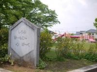 白根中央児童公園