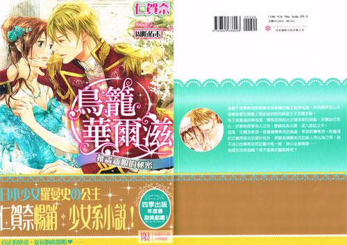 台湾翻訳版 鳥籠ワルツ 嘘つきな花嫁の秘めごと