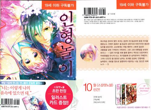 韓国翻訳版 雛遊び-ひいなあそび-