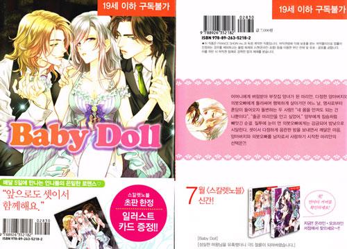 韓国翻訳版 BabyDoll-義父と義兄に奪われた夜-