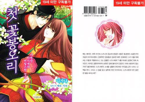 韓国翻訳版 初蕾-いたいけな花嫁の秘めごと-