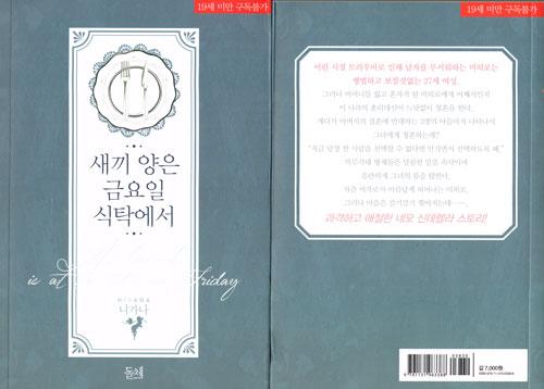 韓国翻訳版子羊は金曜の食卓で
