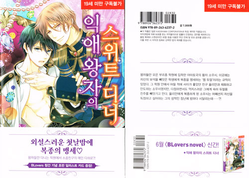 溺愛王子のスイートディナー韓国翻訳版