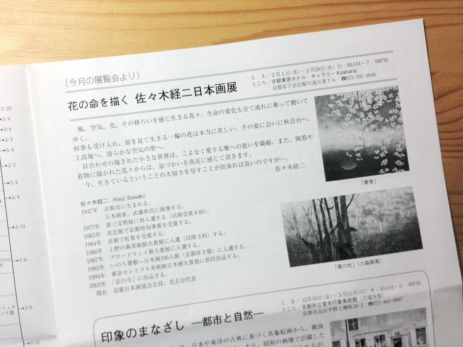 京都画廊連合会ニュース2012年2月号