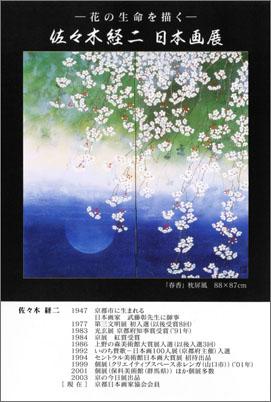 佐々木経二展名古屋丸栄2012DM