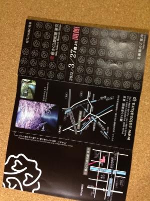 郷さくら美術館 東京 パンフレット