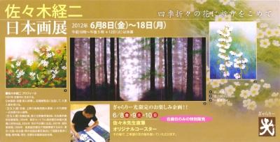 佐々木経二日本画展2012ぎゃらりー光
