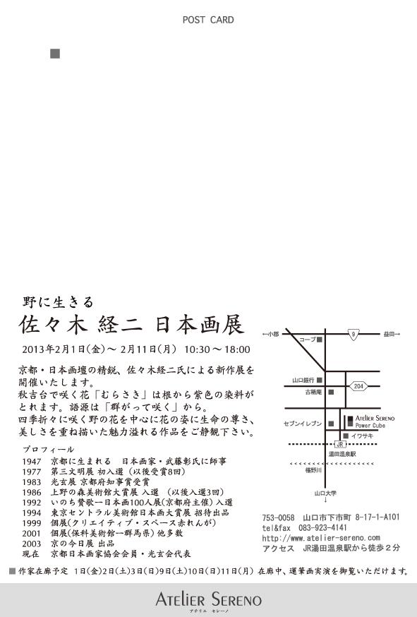 佐々木経二展_アテリエセラーノ2013