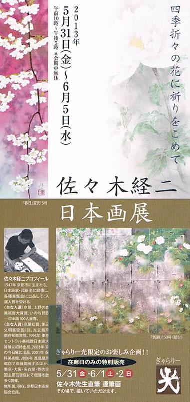 佐々木経二日本画展_ぎゃらりー光2013DM