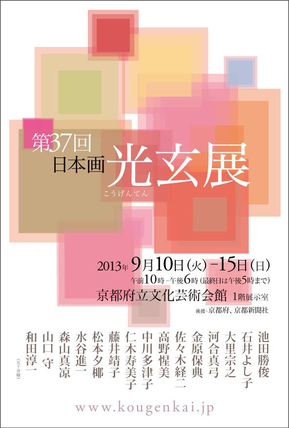 2013光玄展