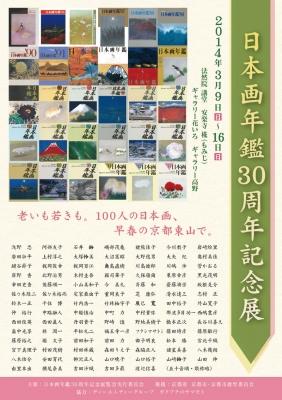 日本画年鑑30周年記念展