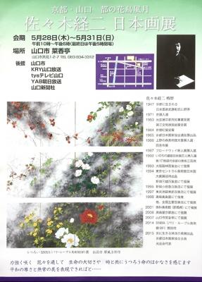 佐々木経二展2015_菜香亭