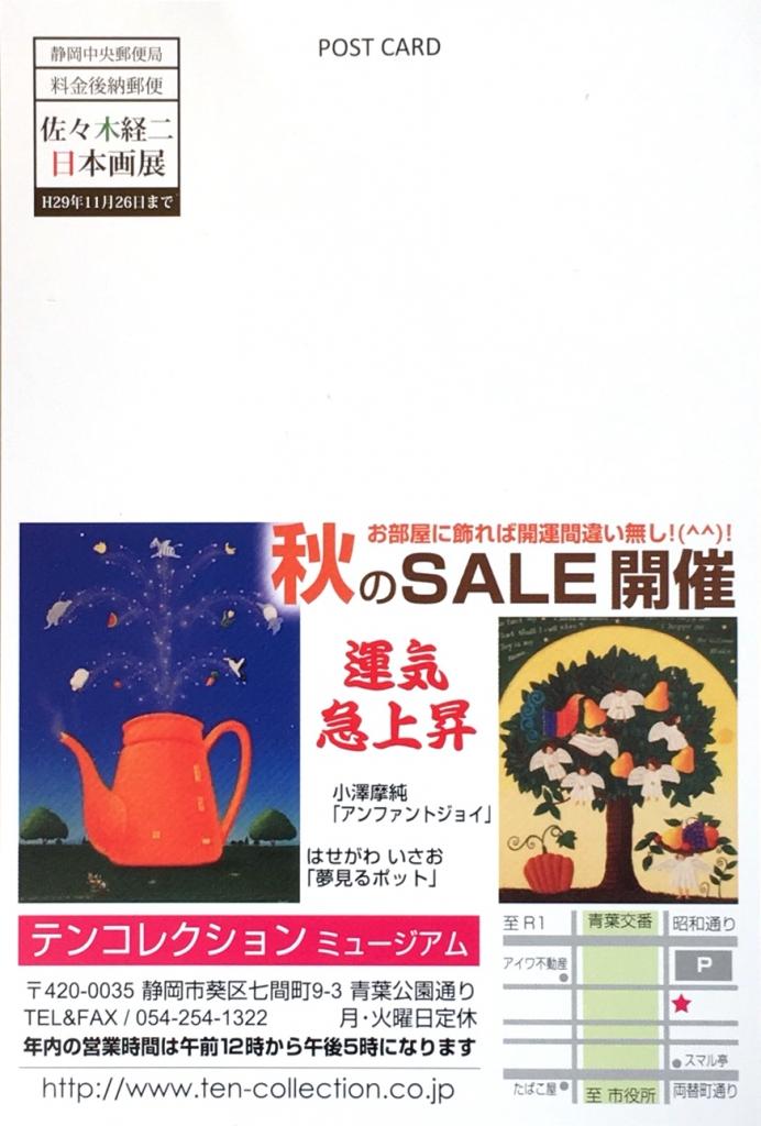 佐々木経二展テンコレクションミュージアム