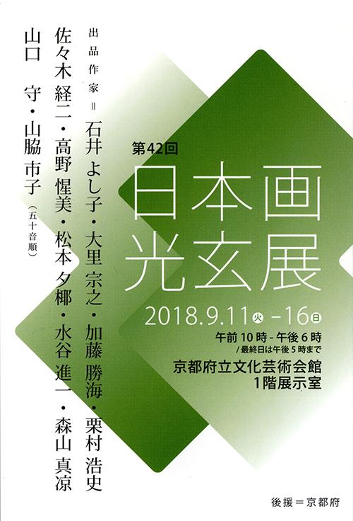 光玄展2018